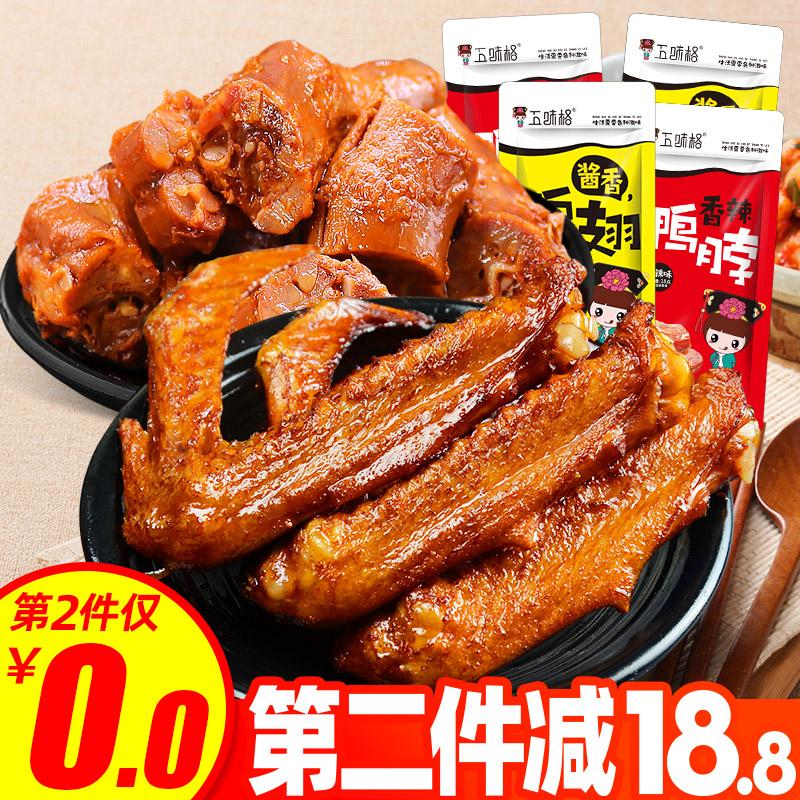 香辣酱香鸭脖鸭翅180g卤味零食肉组合小吃整箱小包装吃的休闲食品