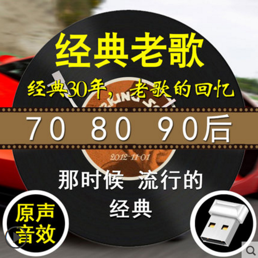 SD memory with classic old songs, pop music, automobile songs, U-disk nostalgia, MV Mandarin TF truck, mp3