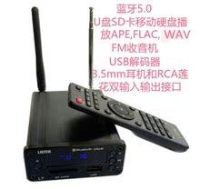 雷声L7蓝牙5.0解码器U盘SD卡DTS播放APE无损BBE音效SRS音源FM耳放