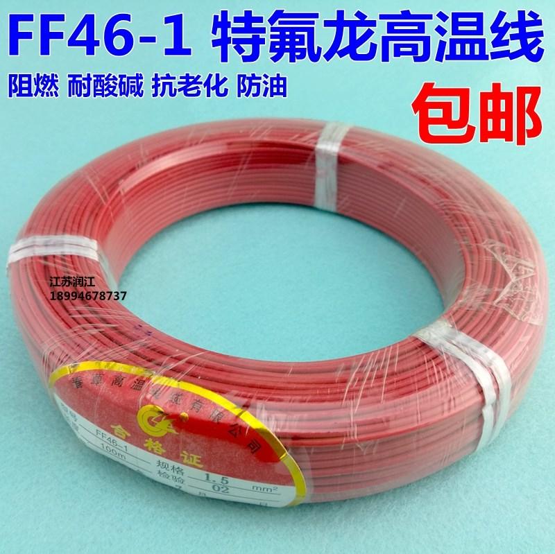 铁氟龙高温线 耐温电线 地感线FF46-1道闸铁氟龙停车场地感线圈
