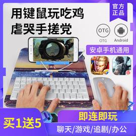 vivo手机外接键盘鼠标华为皮套王者荣耀oppo吃鸡神器小米打字游戏图片