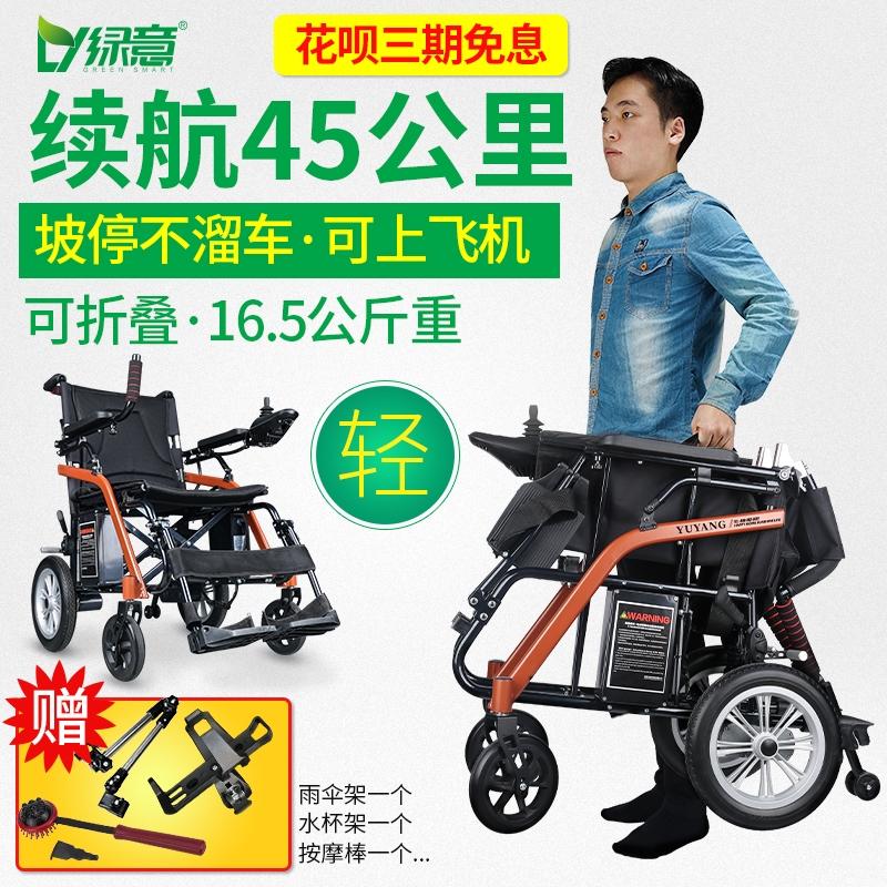 ks残疾人电动轮椅小智能旅行手推车券后4787.50元