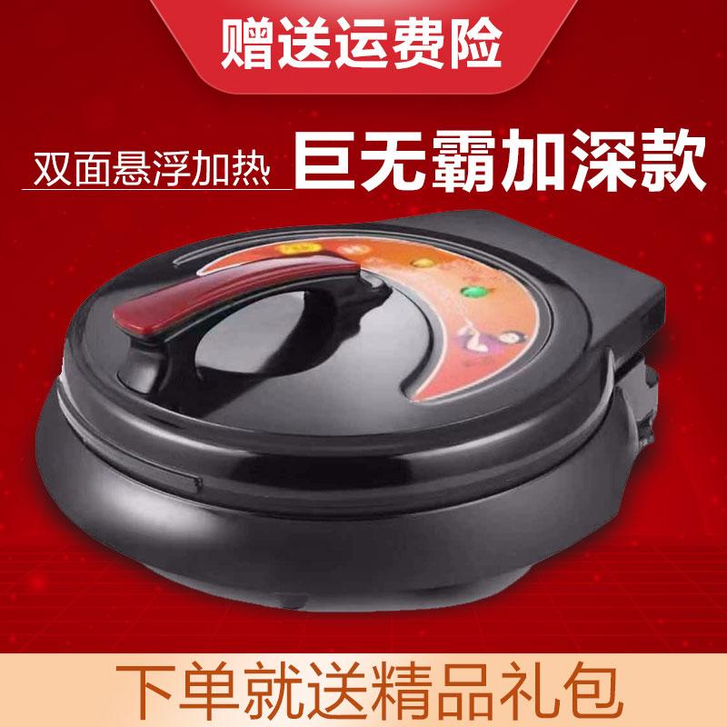 弘泰加大加深电饼铛家用电煎锅双面加热自动断电烙饼锅40可商用
