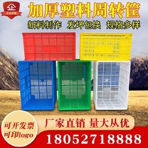 塑料筐大号长方形物流周转筐水果篮加厚胶筐快递服装框周转收纳箱