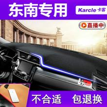 东南DX3 DX7 V5菱致仪表台避光垫车内防晒中控内饰改装专用隔热垫