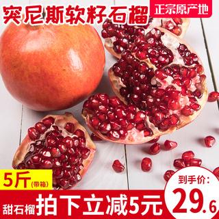 淅川渠首突尼斯软籽石榴新鲜现摘水果带箱5斤当季红甜宝石非蒙自