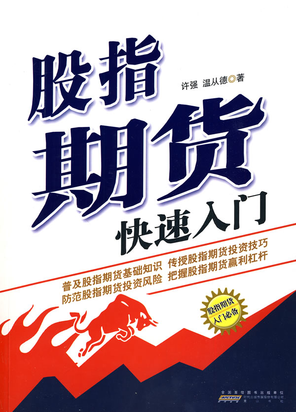 《股指期货投资快速入门》 许强,温从德  黄山书社