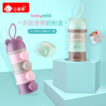 外出奶粉盒便携式婴儿0-3岁宝宝多层奶粉盒出门带奶粉盒