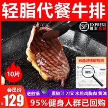 牛排新鲜原肉厚整切黑椒西冷10片减脂健身代餐菲力定量街头轻食20