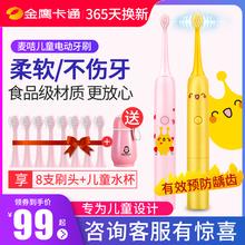 软毛超声波自动刷牙男女 麦咭儿童电动牙刷3 12岁小孩宝宝充电式