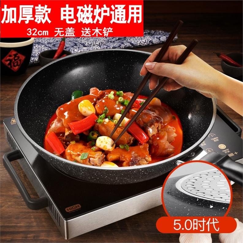 炒菜锅方便厨具锅盖厨房防滑学生加厚麦饭石不粘锅大容量中式一套