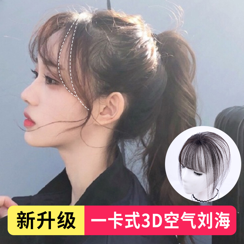 Net red real hair 3D air bangs wig womens head hair patch fluffy natural fake bangs Qi bangs wig piece