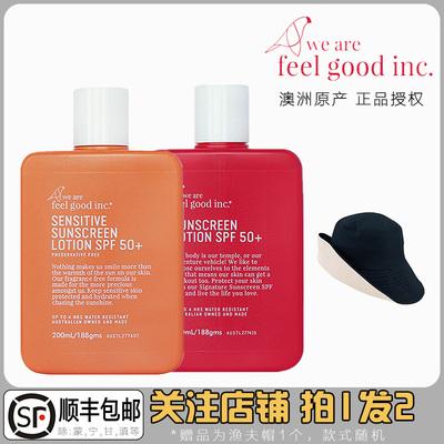 澳洲Feelgood大橙瓶懒人防晒霜油皮痘痘肌面部防紫外线防水敏感肌