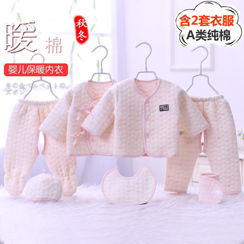 新生儿衣服套装 宝宝保暖内衣7件套 纯棉秋冬季节和尚服 0-3个月