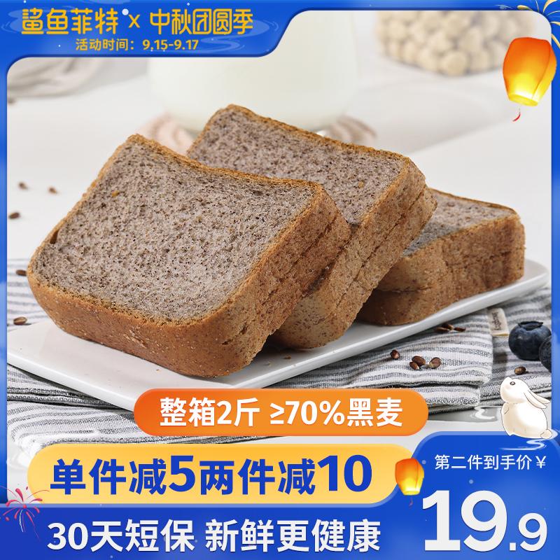 鲨鱼菲特黑麦全麦面包整箱吐司片粗粮早餐代餐欧包饱腹低脂减食品