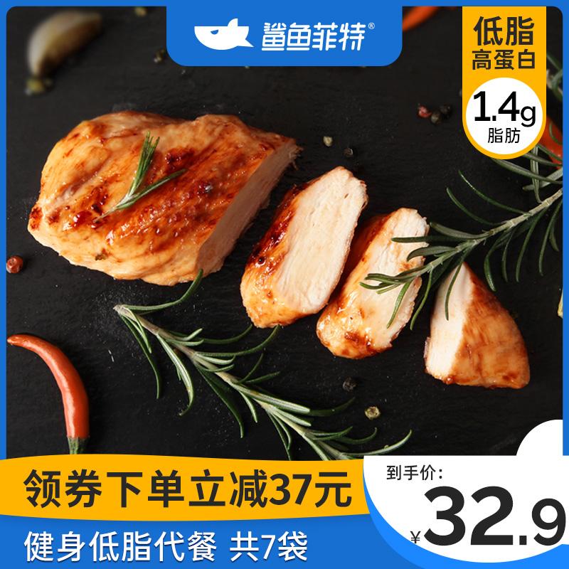 【鲨鱼菲特】低脂即食鸡胸肉7袋共700g