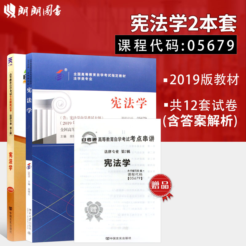 2本套装 全新正版自考05679 5679 宪法学 教材+自考通试卷 附自学考试历年真题 赠考点串讲小册子
