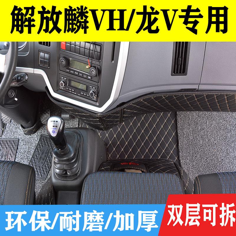 新款解放麟VH脚垫龙V2.0专用麟VH轻卡货车装饰全包围皮革脚垫耐磨