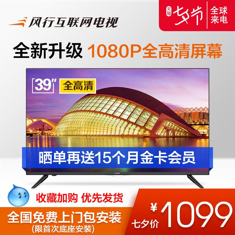 风行电视 N39S 39英寸全高清wifi智能网络液晶平板led电视机32 40