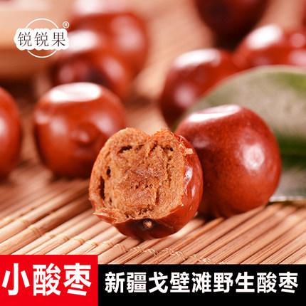新疆野生小孕妇沙枣开胃500g酸枣粒