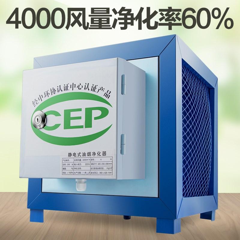 特缤4000风量油烟净化器饭店厨房商用小型餐饮环保静电式油烟分离