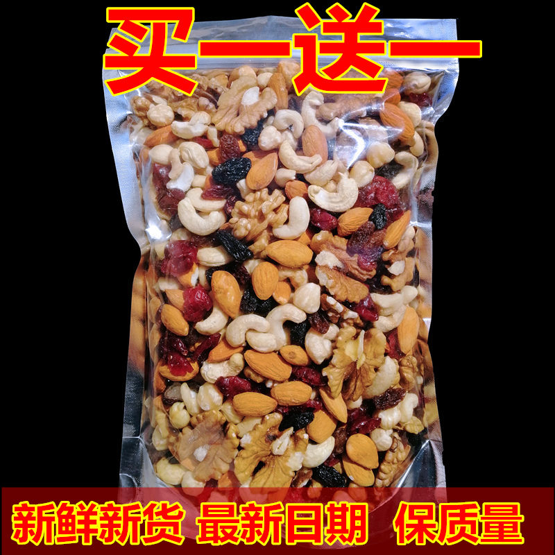 Daily mixed nuts mixed with dried fruit 500g bulk snowflake crisp raw materials for children and pregnant women