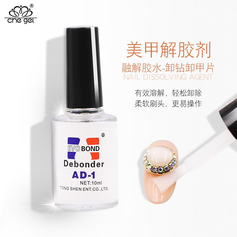 解膠劑除膠水美甲專用卸甲片指甲飾品去除水帶 刷頭清潔劑溶解液
