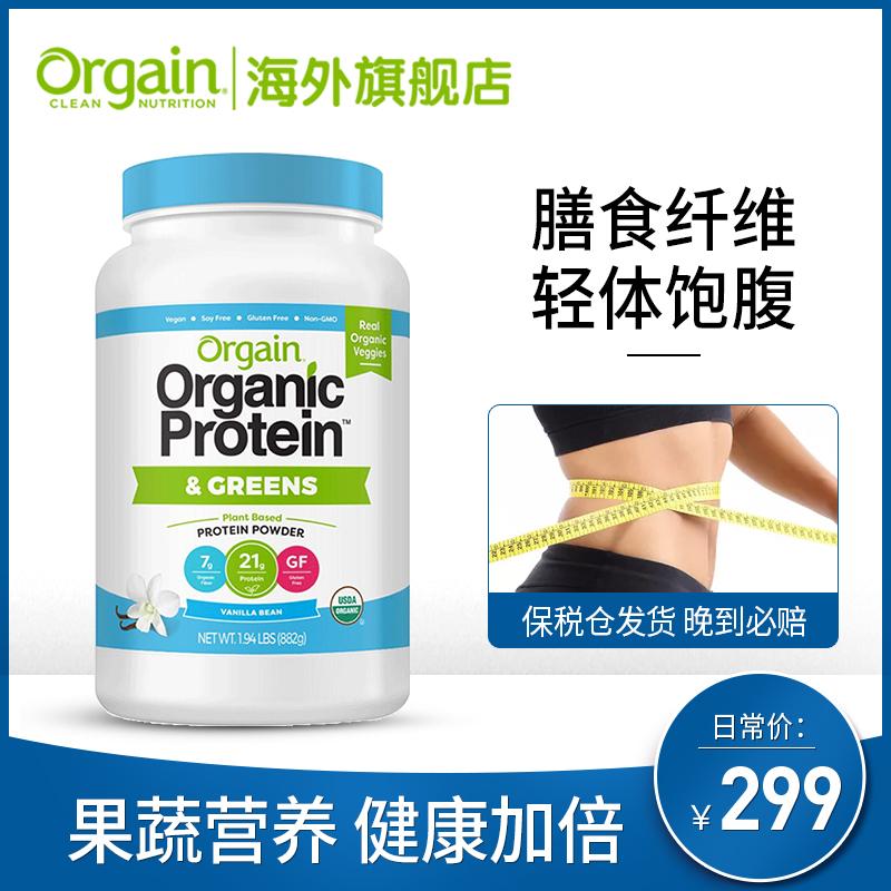 Orgain进口植物蛋白膳食纤维营养粉低脂饱腹蛋白营养果蔬餐882g,可领取15元天猫优惠券
