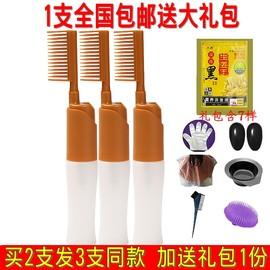家用染发梳子抖音网红焗油梳子魔法梳染发膏用刷子专业工具可清洗