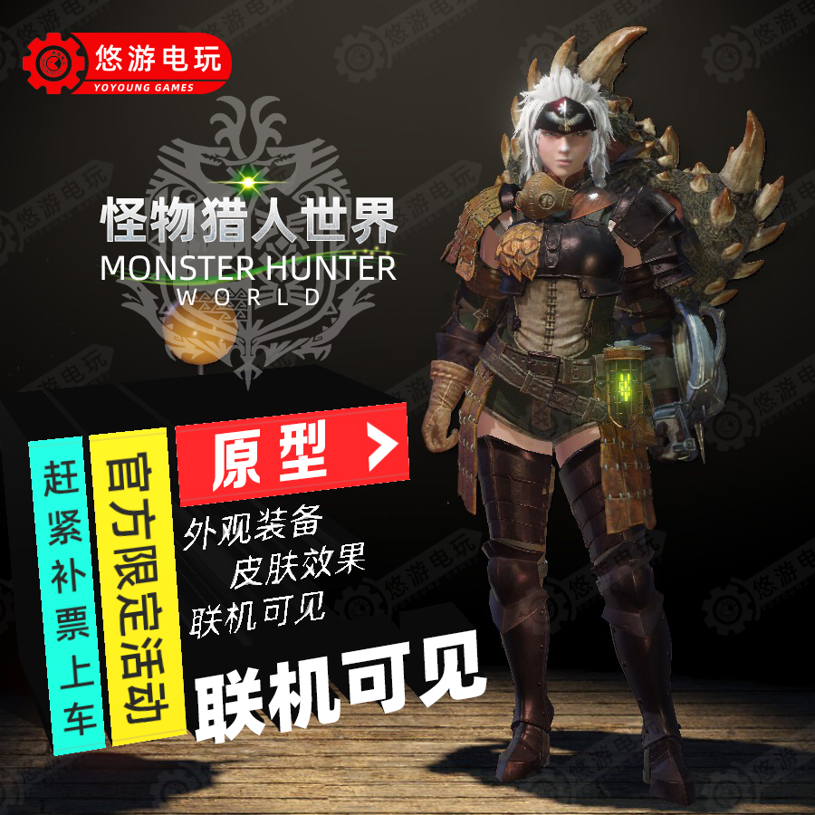 Monster Hunter world prototype brush steam magic skin linkage appearance PC unlock equipment fashion
