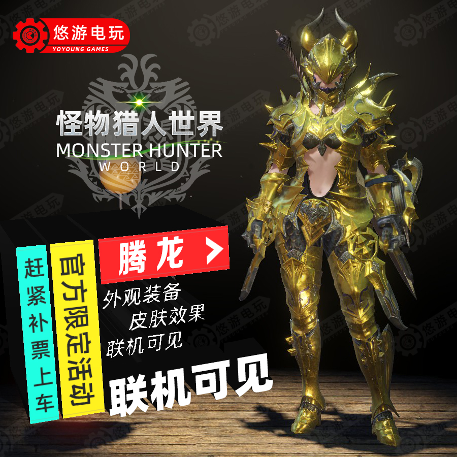 Monster Hunter world Tenglong steam Styx red dragon linkage appearance PC brush equipment fashion clothes