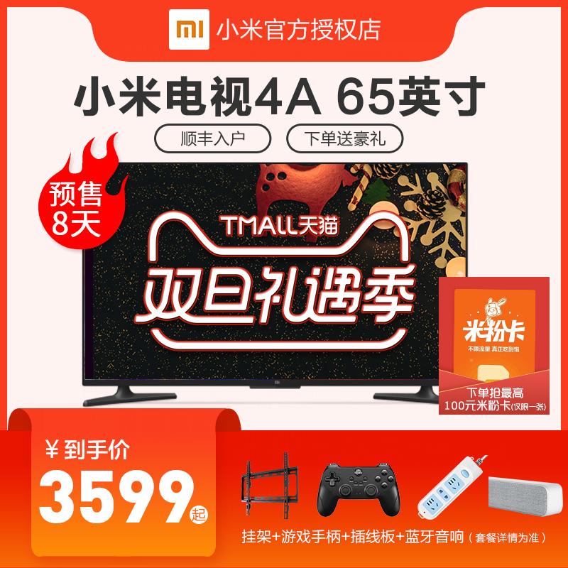 Xiaomi/小米 小米电视4A 65英寸智能网络4K超清液晶电视机