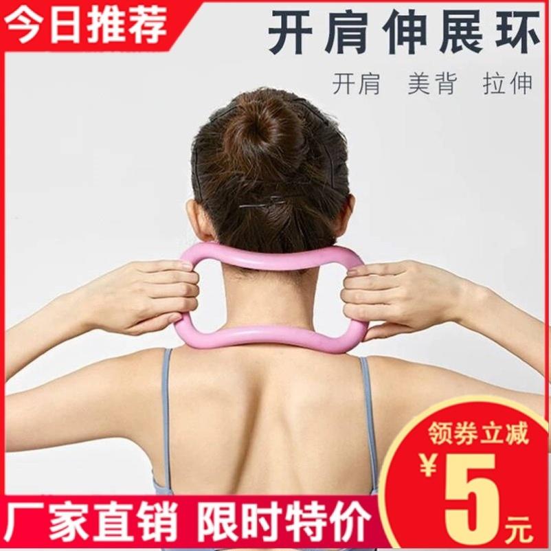 瑜伽环普拉提圈瑜珈圈辅助健身器材开背舒展魔力环开瘦肩美背神器