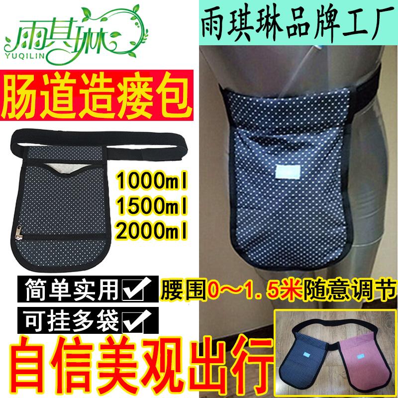 雨其琳肠造口腰带腰包尿袋引流袋固定装置包肾胆膀胱造瘘护理用品
