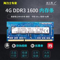 lt正品海力士DDR316004G笔记本内存条DDR3L兼容联想华硕双通8G