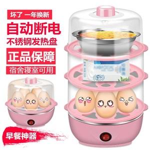 自动断电 煮蛋器多功能大容量蒸蛋器家用迷你煮鸡蛋羹机早餐神器