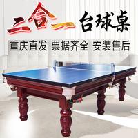 台球桌标准成人家用室内乒乓球台球桌二合一两用黑美式桌八台球案