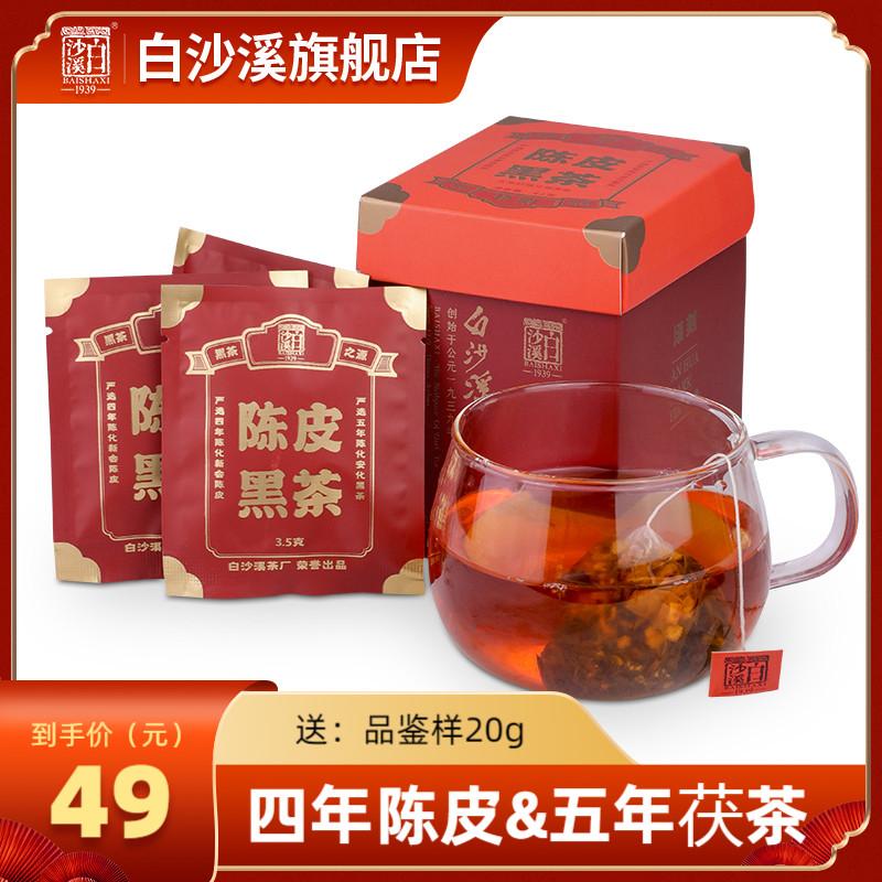 湖南安化黑茶 正宗白沙溪正品陈年陈皮黑茶茯茶速泡袋泡茶包42g