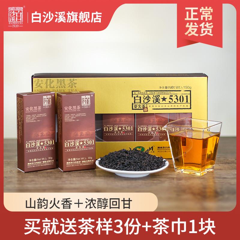 湖南安化黑茶 白沙溪特级料湘尖免撬散茶便携盒装5301芽尖茶150g - 封面