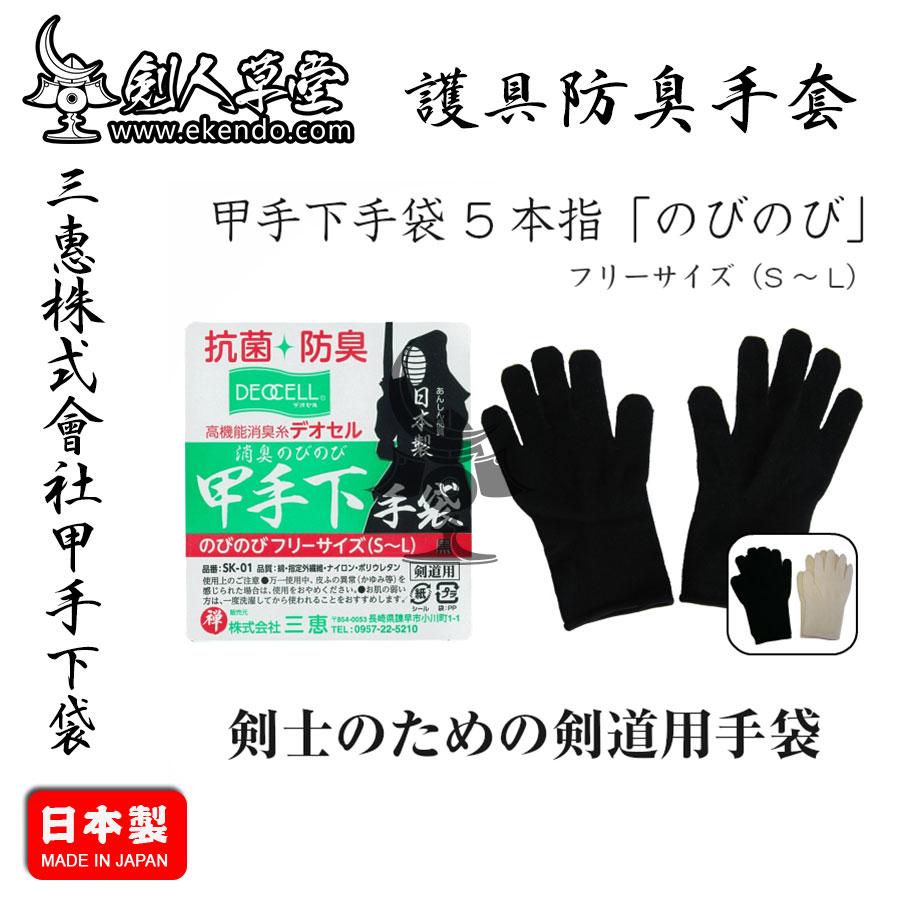 【Мечонный домик】★ Дезодорация перчатки Рука низ Рука сумки перчатки ★ Kendo поставляет( товар в наличии )