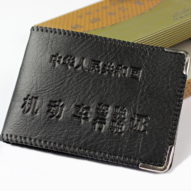【天天特价】驾驶证件包卡包三合一证件套多卡位 男女通用证件袋