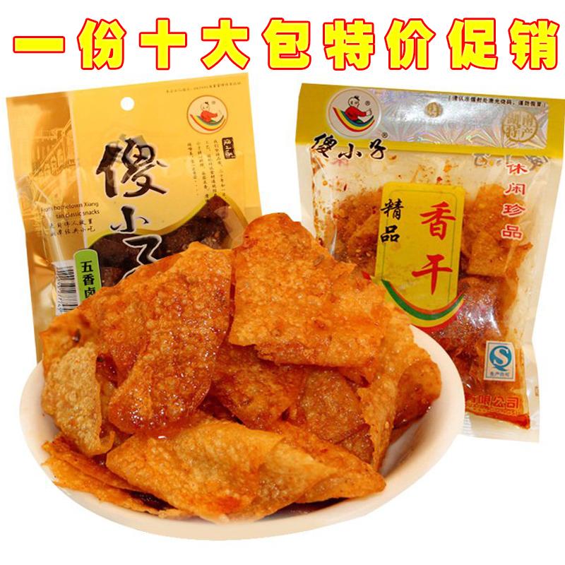 湖南湘潭特产香辣味小吃零食 70g*10大包傻小子麻辣香干辣条