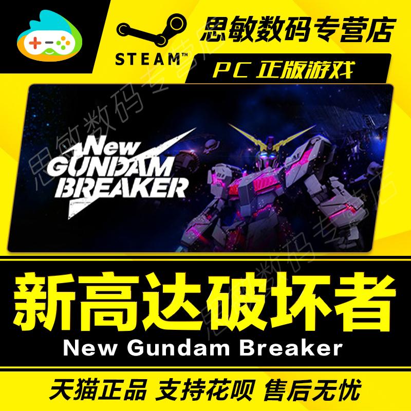 Steam PC中文正版 New Gundam Breaker 新高达破坏者 动作游戏