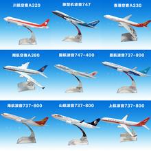 空客A380合金飞机模型厦航南航国航波音747金属仿真客机A330A320