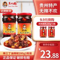 老干妈辣三丁油辣椒280g*2瓶贵州特产风味辣子凉拌拌面拌饭辣椒酱