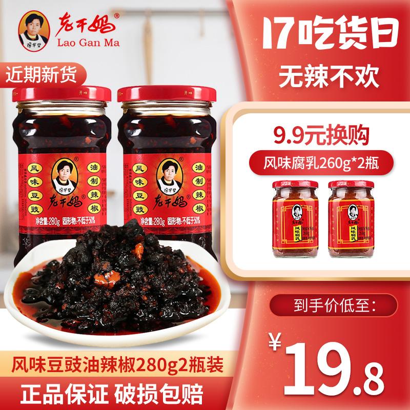 老干妈风味豆豉油制辣椒280g*2瓶装贵州特产香辣酱拌饭拌面调味酱