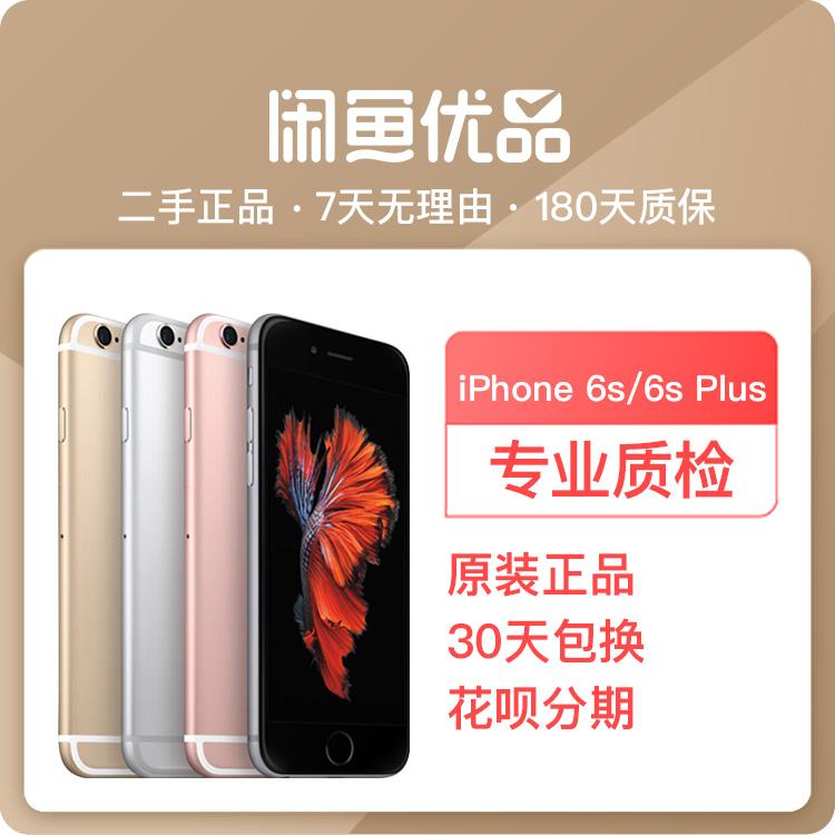 999.20元包邮闲鱼优品苹果iPhone6s/6sPlus手机苹果6s6sp原装正品二手国行美版