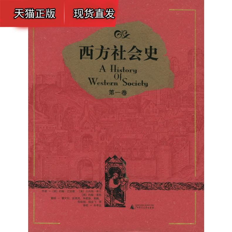 西方社会史(共三卷) (美)巴克勒,(美)希尔,(美)麦凯,霍文利 广西师范大学出版社