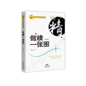 正版新书 做精一张图彩图版 李志尚 9787545454413 广东经济出版社有限公司TH