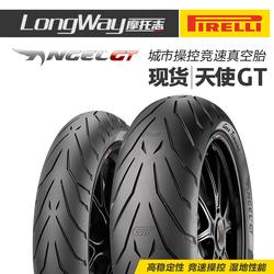 倍耐力天使GT二代摩托车轮胎黄龙300/600 F5 650NK 异兽 Z1000